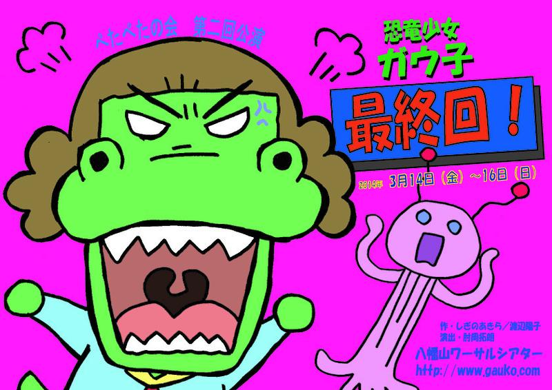 恐竜少女ガウ子 最終回!