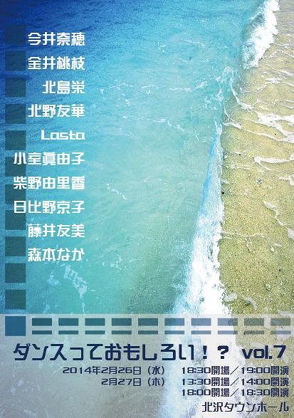 ダンスっておもしろい!?vol.7
