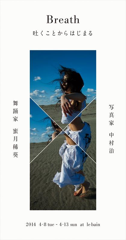 蜜月稀葵 舞踊公演 『Breath』