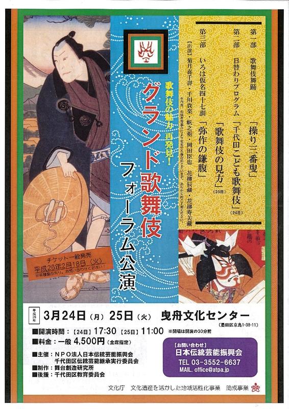 グランド歌舞伎フォーラム公演 曳舟公演
