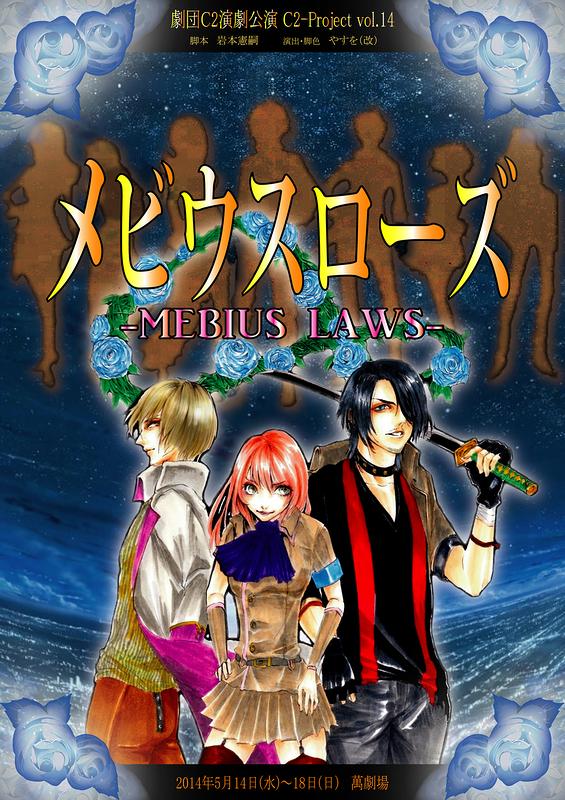 メビウスローズ-MEBIUS LAWS-