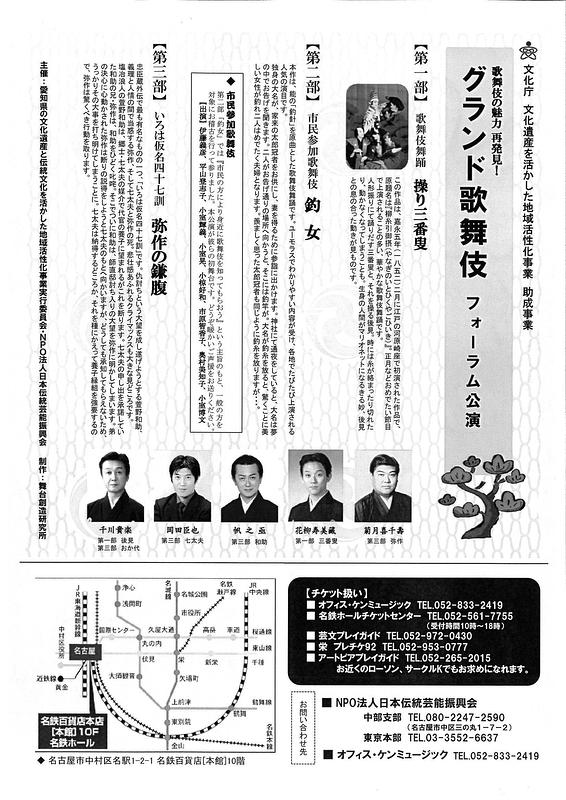 グランド歌舞伎フォーラム公演 名古屋公演