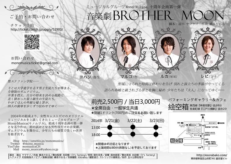 音楽劇「Brother Moon」
