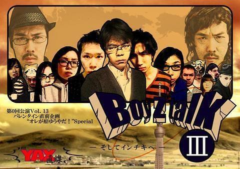 Boy Z talk Ⅲ