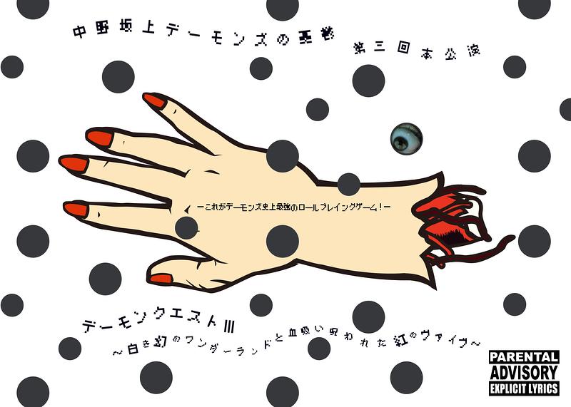 デーモンクエストⅢ 〜白き幻のワンダーランドと血吸い呪われた紅のヴァイブ〜