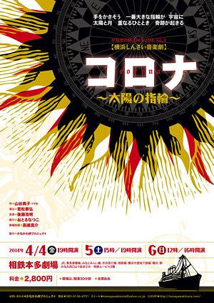 コロナ ~太陽の指輪~