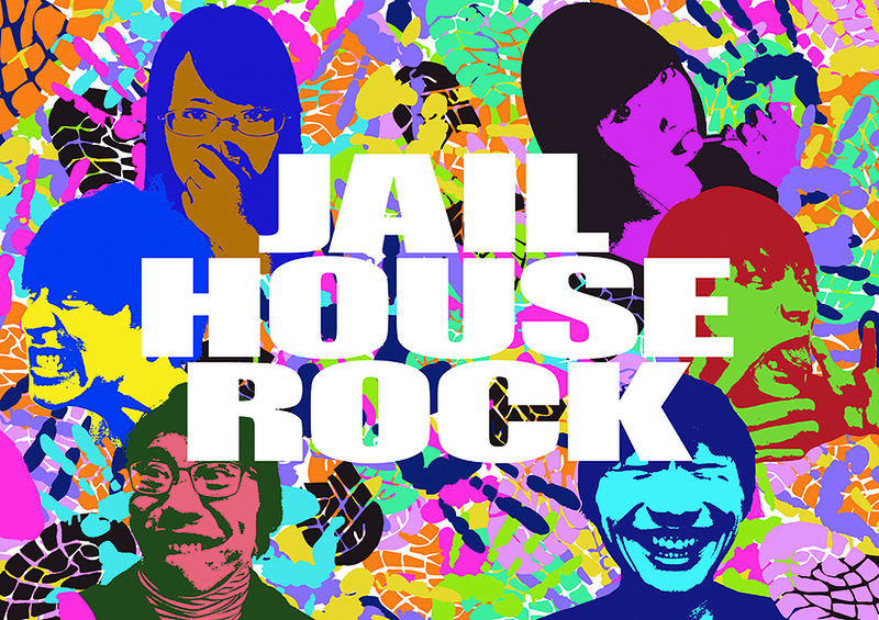 JAIL HOUSE ROCK