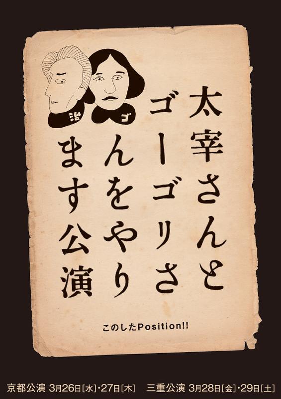 太宰さんとゴーゴリさんをやります公演