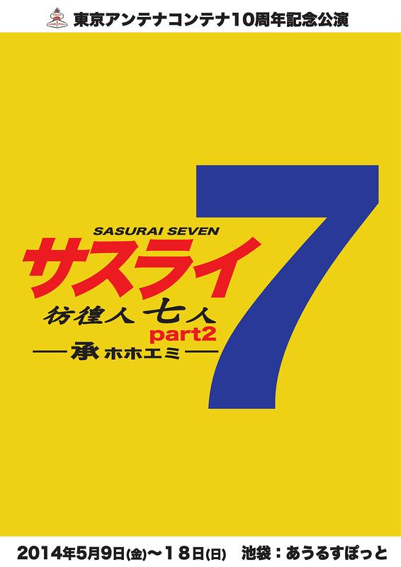サスライ7(サスライセブン) パート2