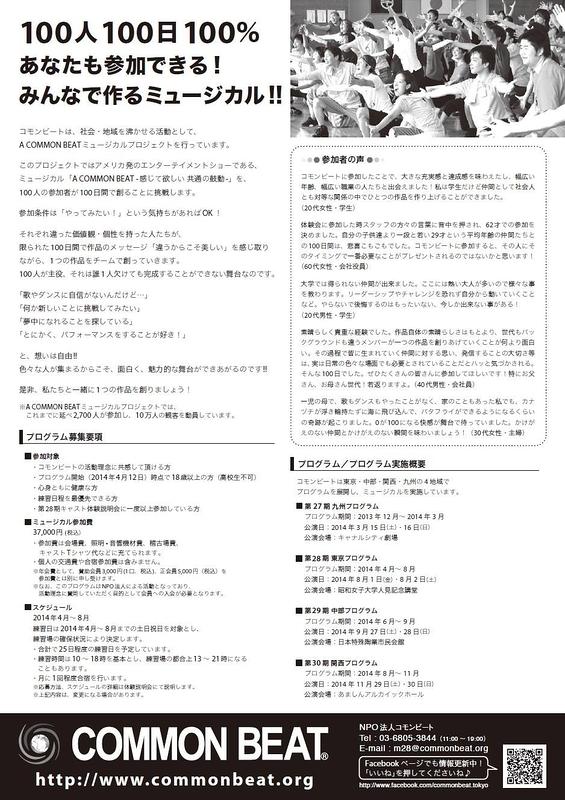 28期公演 キャスト募集 体験会