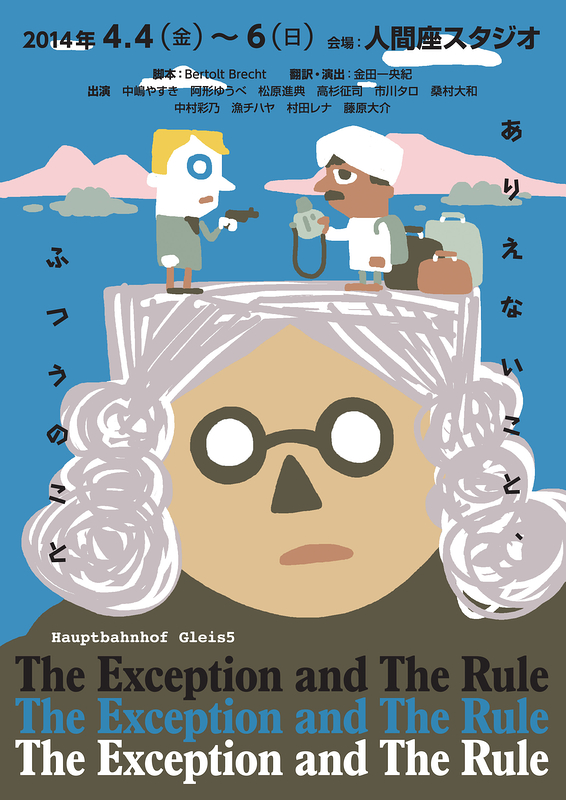 The Exception and The Rule ありえないこと、ふつうのこと