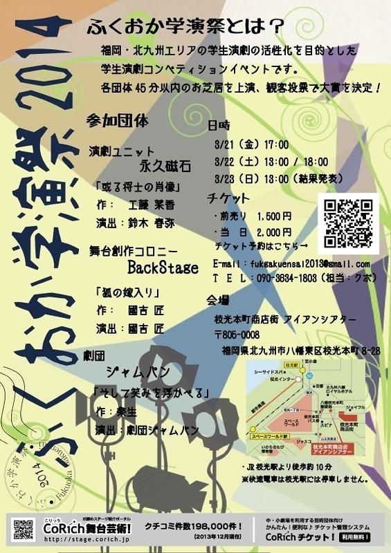ふくおか学演祭2014