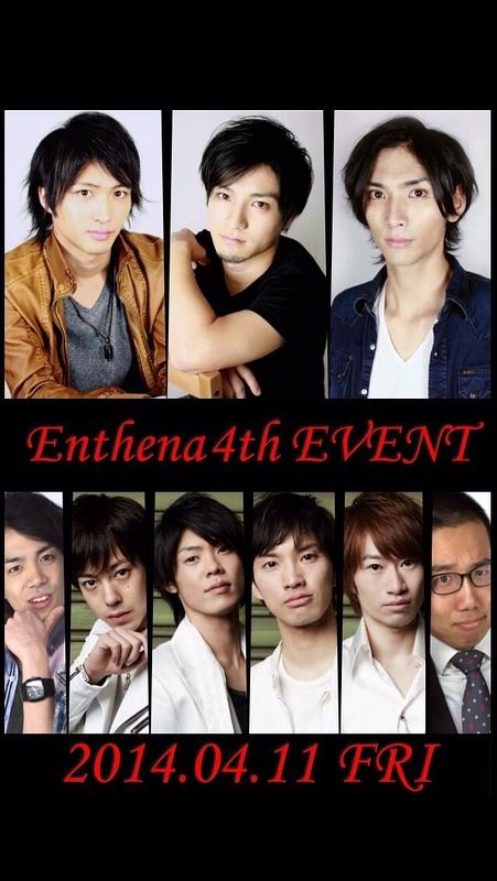 Enthena 4th Event【MEN】
