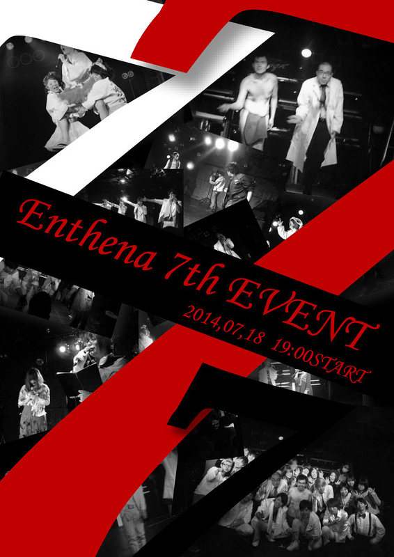 Enthena 7th Event
