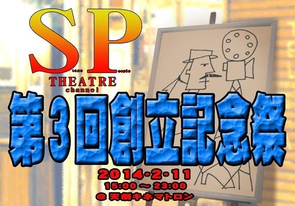 第3回SP創立記念祭