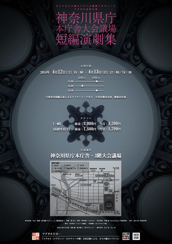 神奈川県庁本庁舎大会議場短編演劇集
