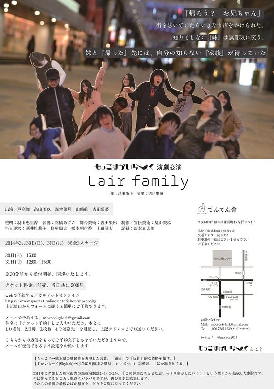 Lair family