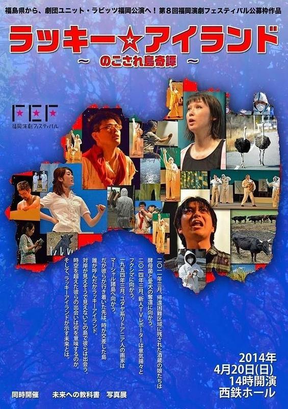 『ラッキー☆アイランド 〜のこされ島奇譚〜』福岡公演