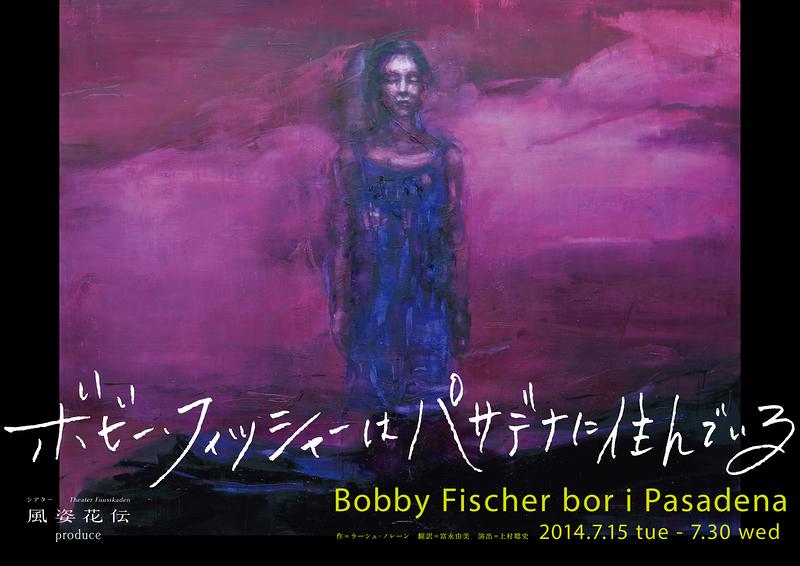 ボビー・フィッシャーはパサデナに住んでいる