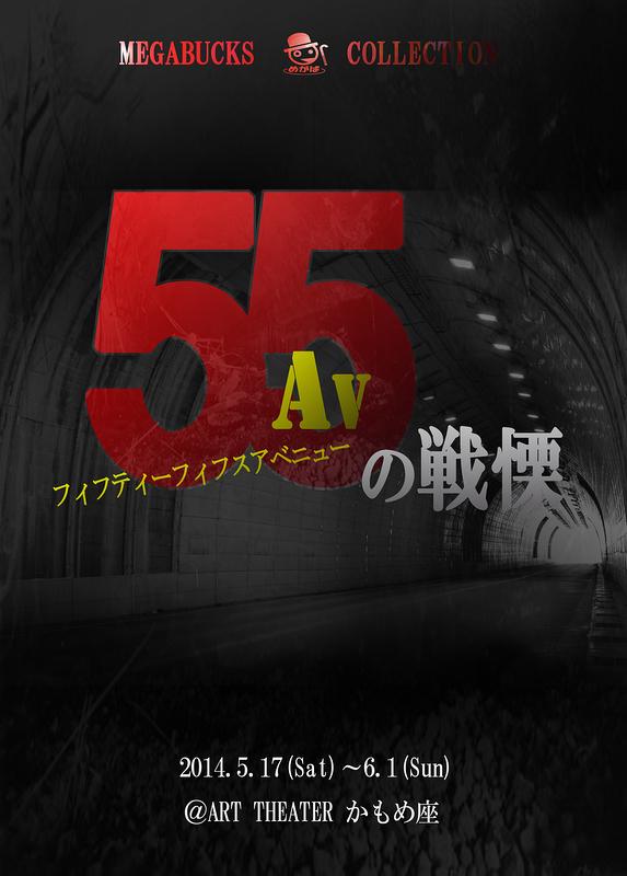 55Av(Fifty-Fifth Avenue)の戦慄