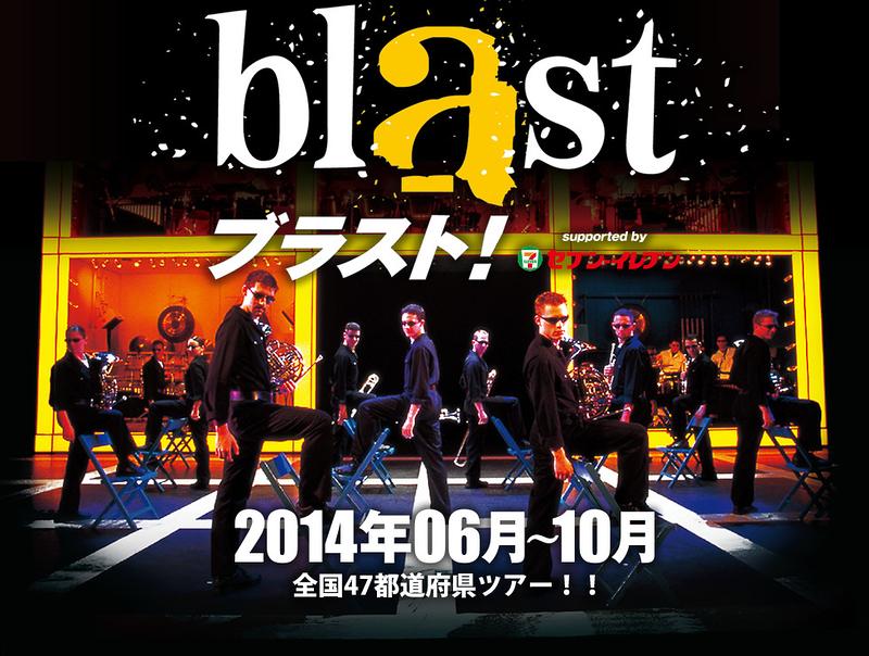 blast ブラスト!