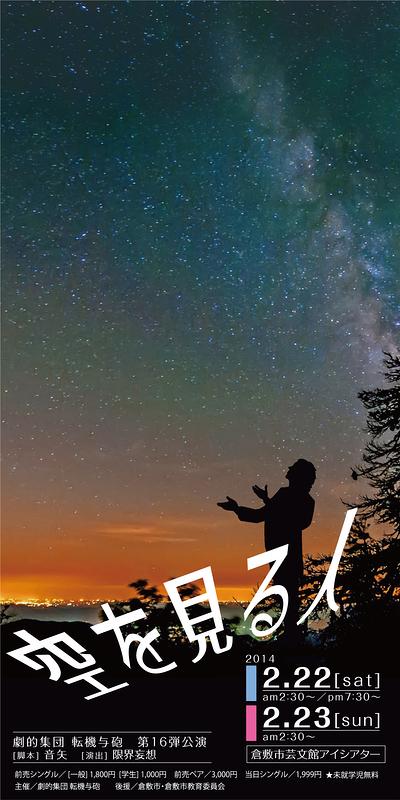 空を見る人