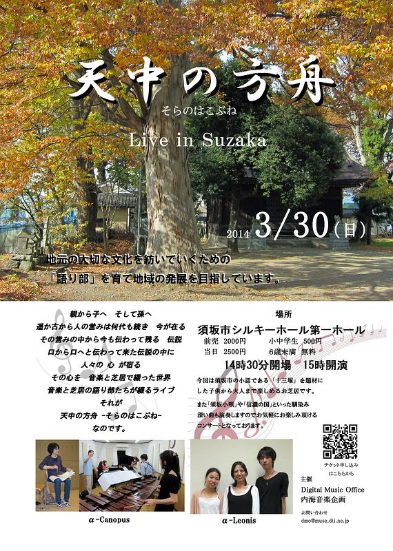 天中の方舟 Live in Suzaka