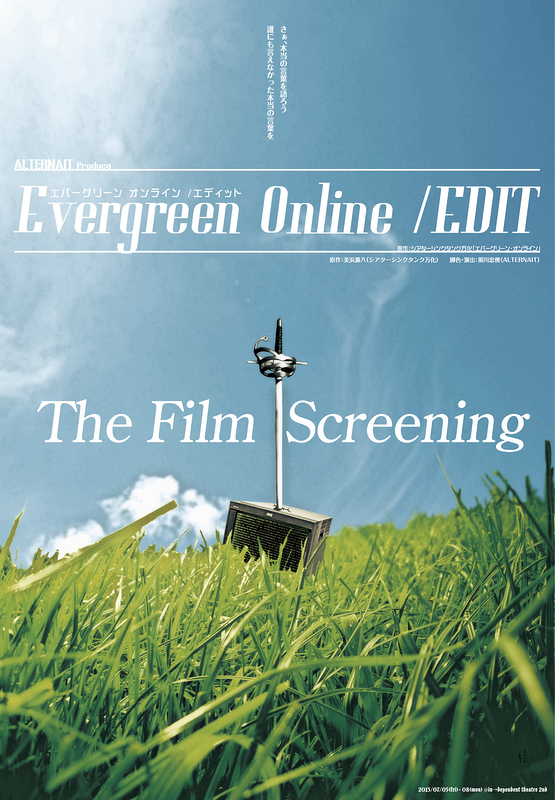 「Evergreen Online/EDIT」上映イベント