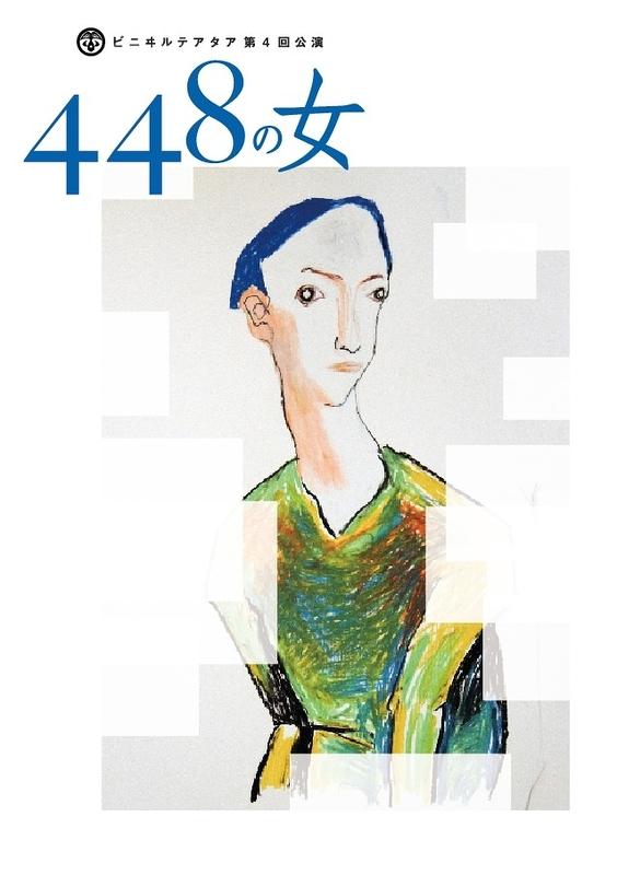 448の女