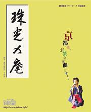 「珠光の庵」(200803京都)