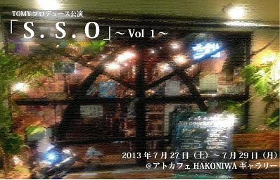 『S.S.O』 Vol.1