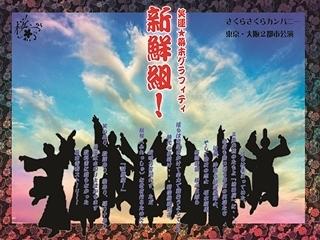 笑運★幕末グラフィティ「新鮮組!」
