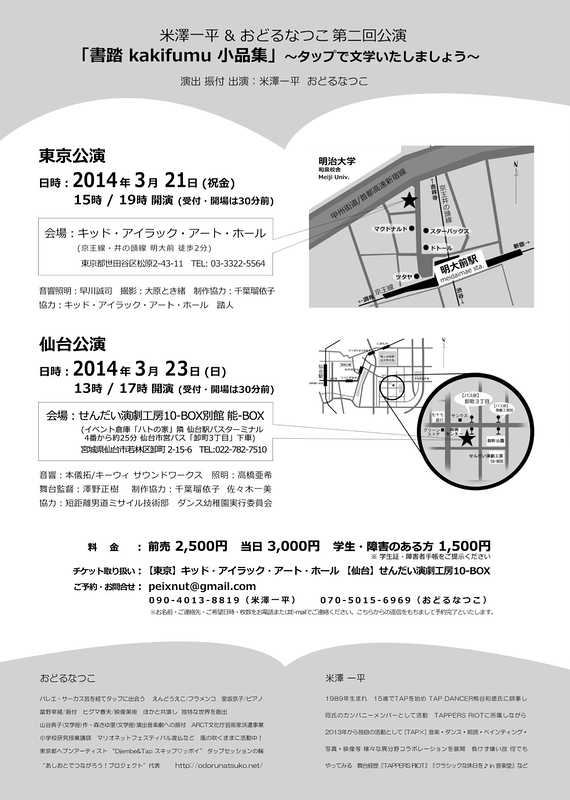「書踏 kakifumu 小品集」~タップで文学いたしましょう~【東京公演】