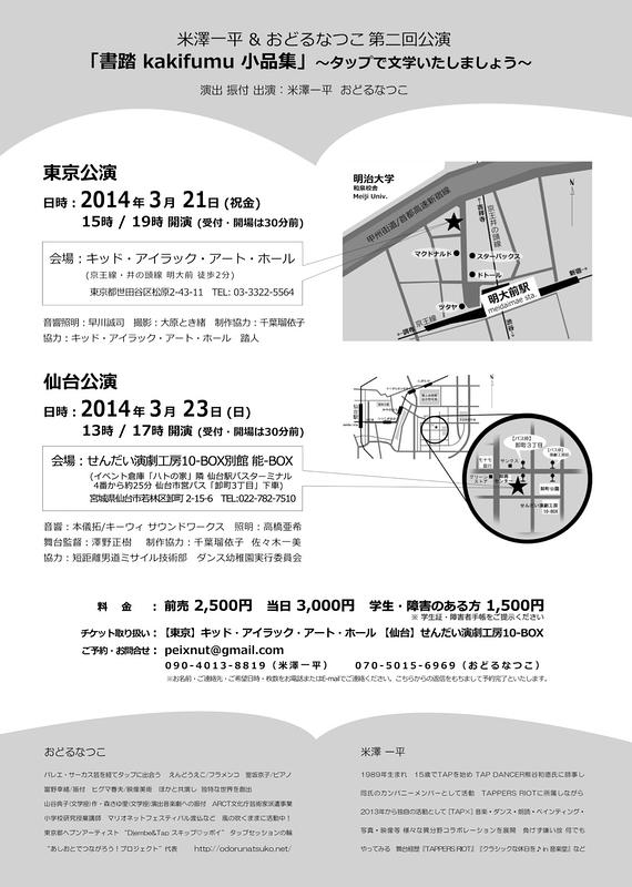 「書踏 kakifumu 小品集」~タップで文学いたしましょう~【仙台公演】