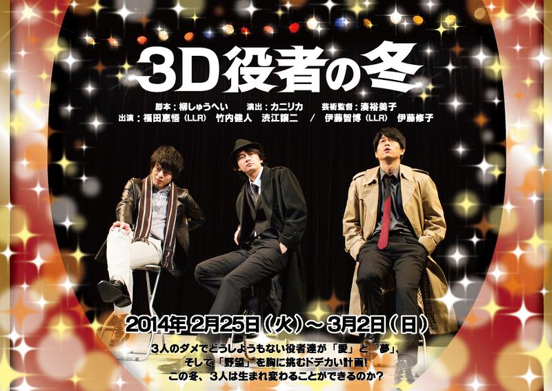 3D役者の冬