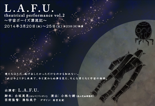 L.A.F.U. theatrical performance vol.2 ~宇宙ボーイズ漂流記~