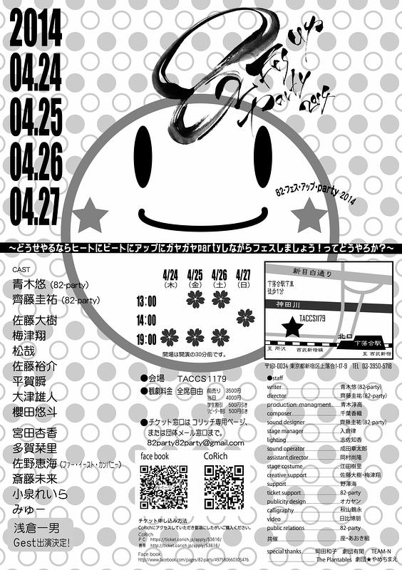 82-Fes・up・party 2014