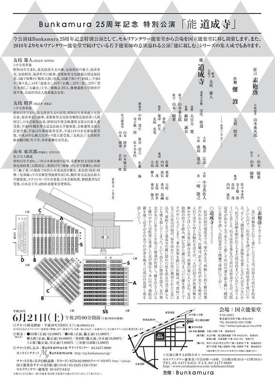 特別公演「能 道成寺」