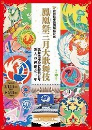 鳳凰祭三月大歌舞伎
