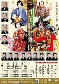 三月花形歌舞伎