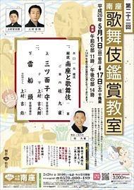 第二十二回 南座 歌舞伎鑑賞教室