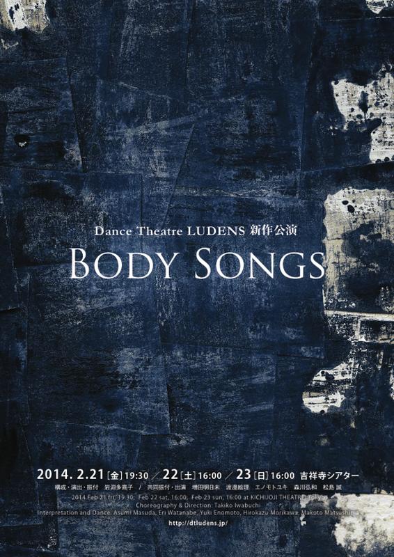 BODY SONGS