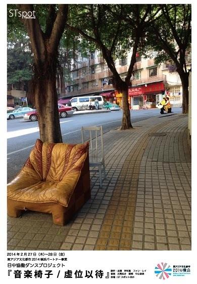 『音楽椅子/虛位以待』