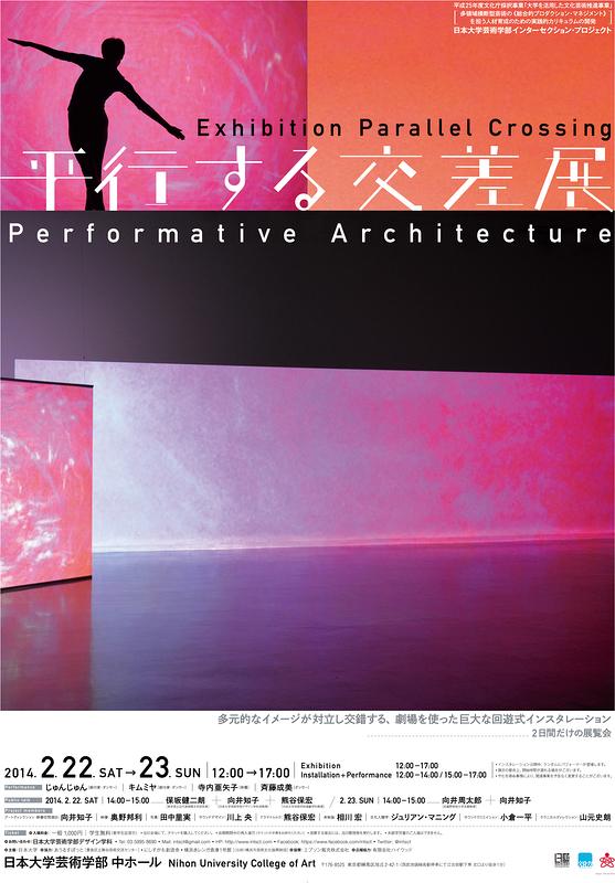 平行する交差展:Performative Architecture