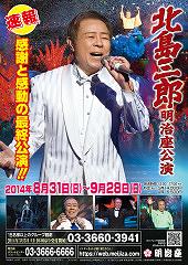 北島三郎明治座公演