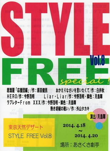STYLE FREE vol.8