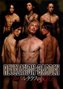 REVELATION GARDEN (リベレーション・ガーデン)