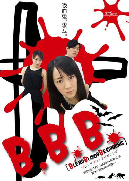 B.B.B