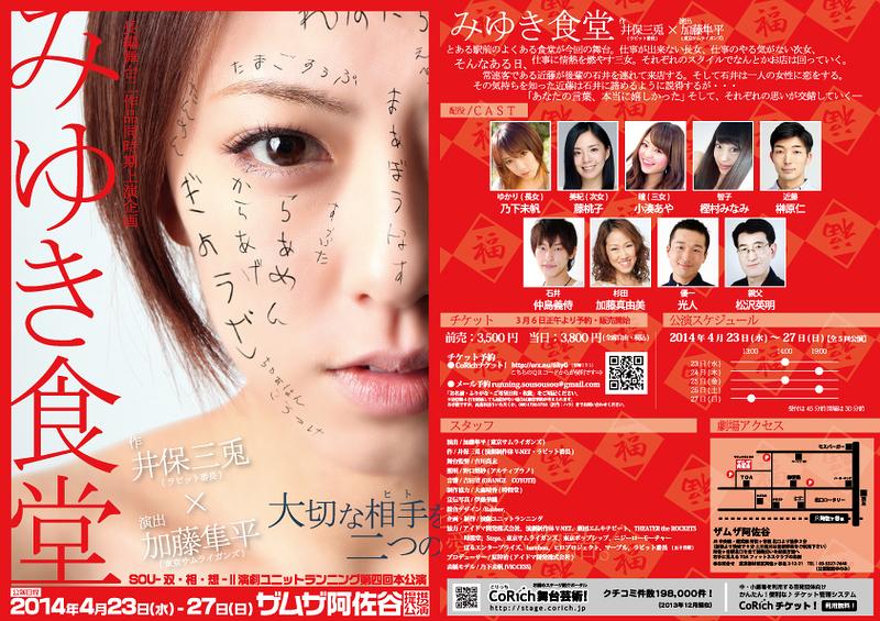 SOU-双・相・想-2