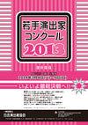 若手演出家コンクー2013 最終審会